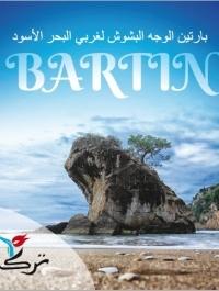 Batı Karadeniz'in Gülümseyen Yüzü BARTIN - Arapça